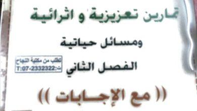 Photo of صف رابع فصل ثاني تدريبات رياضيات مع الحل