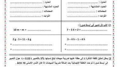 Photo of صف سابع فصل ثاني ورق عمل رياضيات الدروس الأربعة الأخيرة من الوحدة الخامسة