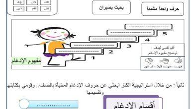 Photo of صف سادس فصل ثاني تربية إسلامية ورقة عمل درس الإدغام