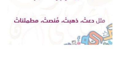 Photo of صف ثاني فصل ثاني لغة عربية شرح التاء المربوطة والتاء المفتوحة