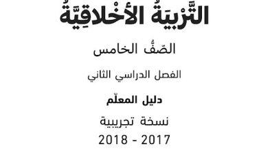 Photo of دليل المعلم تربية أخلاقية صف خامس فصل ثاني