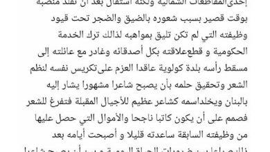 Photo of تلخيص الشاعر النمر لغة عربية صف عاشر فصل ثاني