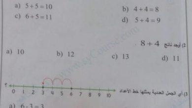 Photo of امتحان نهاية الفصل الثاني 2017 رياضيات صف أول