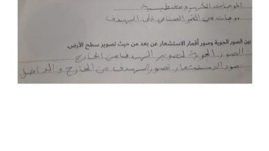Photo of حل درس الاستشعار عن بعد دراسات اجتماعية صف سابع فصل ثاني