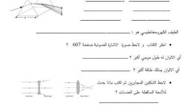 Photo of صف  رابع فصل ثاني علوم ورق عمل الضوء والكهرباء