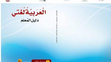 Photo of صف أول فصل ثاني دليل اللغة عربية