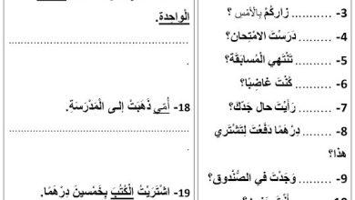 Photo of صف ثالث فصل ثاني اللغة العربية اوراق عمل