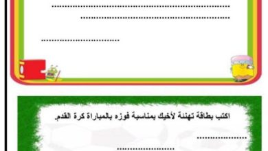Photo of صف ثاني اللغة العربية التدريب على امتحان الكتابة