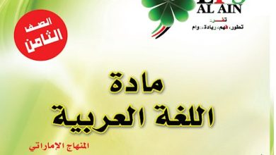 Photo of صف ثامن فصل ثاني مذكرة عربي شاملة