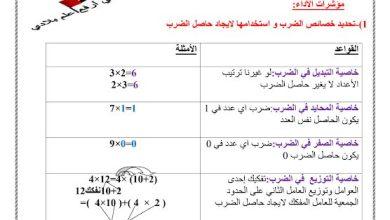 Photo of صف ثالث فصل ثاني رياضيات ورق عمل خصائص الضرب