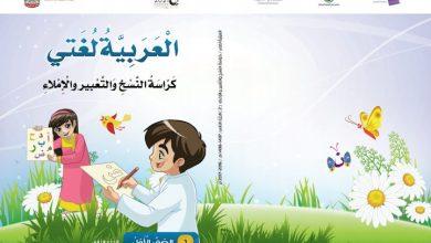 Photo of صف أول فصل ثاني كتيب النسخ والتعبير والاملاء