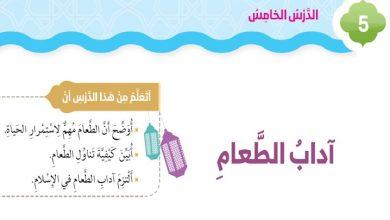 Photo of صف ثاني فصل ثاني تربية إسلامية حلول درس آداب الطعام