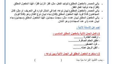 Photo of صف سادس فصل ثاني لغة عربية ملخص وأوراق عمل المفعول المطلق