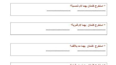 Photo of صف ثاني فصل ثاني لغة عربية ورق عمل يوسف عليه السلام