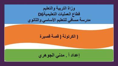 Photo of صف عاشر فصل ثاني لغة عربية حلول درس الكرتونة مع التسجيل الصوتي