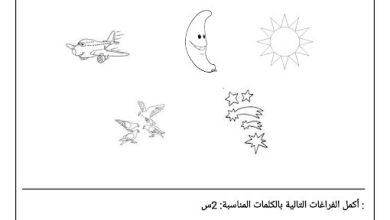 Photo of صف أول فصل ثاني علوم أوراق عمل السماء
