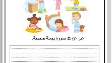 Photo of صف ثاني فصل ثاني اللغة العربية تدريبات كتابة