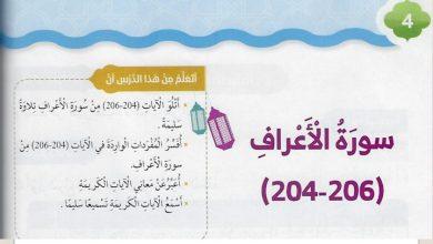 Photo of حل درس سورة الأعراف تربية إسلامية صف ثاني فصل ثاني