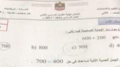 Photo of امتحان نهاية الفصل الثاني 2017 رياضيات صف ثاني