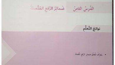 Photo of حل درس ضمائر الرفع المتصلة لغة عربية صف سادس فصل ثاني