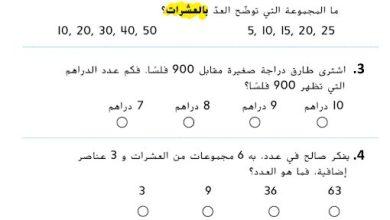 Photo of مراجعة شاملة ونهائية رياضيات صف أول فصل ثاني