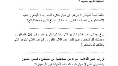 Photo of تمارين عامة ومسائل كلامية رياضيات صف ثالث فصل ثاني