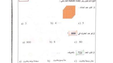 Photo of امتحان نهاية الفصل الثاني 2018 رياضيات صف ثاني
