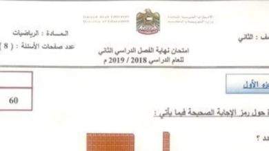 Photo of امتحان نهاية الفصل الثاني 2019 يتبعها الحل رياضيات صف ثاني
