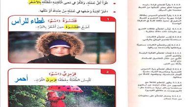 Photo of حل درس معطفي القرمزي لغة عربية صف رابع فصل ثاني