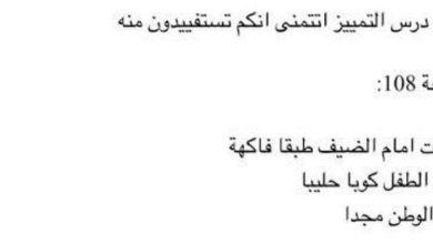 Photo of صف ثاني عشر فصل ثاني اللغة العربية حلول درس التمييز