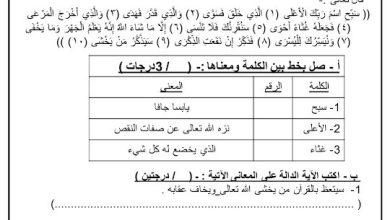 Photo of صف رابع فصل ثالث اختبار التقويم في مادة التربية الإسلامية
