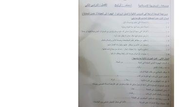 Photo of صف رابع فصل ثاني نماذج امتحانية دروس (السنن الرواتب- الهجرة إلى الحبشة – حسن المعاملة) تربية إسلامية
