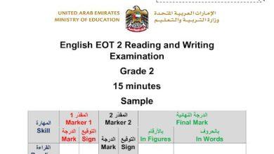 Photo of صف ثاني فصل ثاني نموذج امتحان كتابة وقراءة في مادة اللغة الإنجليزية