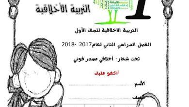 Photo of صف أول فصل ثاني ملف الإنجاز في التربية الأخلاقية