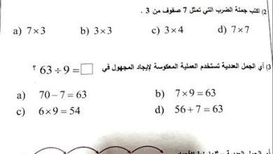 Photo of صف ثالث امتحان رياضيات نهاية الفصل الثاني لعام 2017