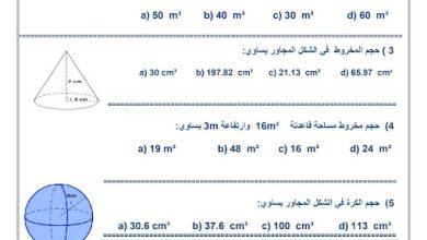 Photo of صف ثامن فصل ثاني مراجعة رياضيات وحدة الحجوم والمساحات