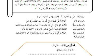 Photo of صف خامس فصل ثاني ورق عمل مراجعة في مادة التربية الإسلامية