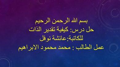 Photo of صف عاشر فصل ثاني لغة عربية حلول درس كيفية تقدير الذات