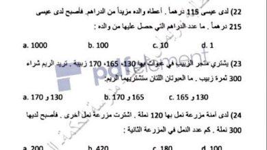 Photo of صف ثاني فصل ثاني ورق عمل رياضيات مراجعة شاملة