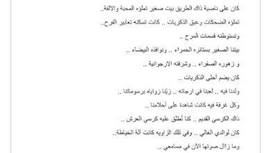 Photo of صف حادي عشر فصل ثاني لغة عربية موضوع عن منزلنا القديم