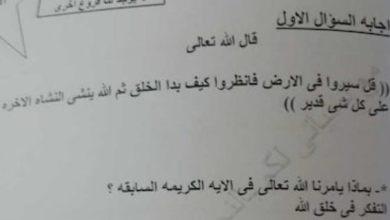 Photo of أوراق عمل تربية إسلامية مع الحل صف ثاني فصل ثالث