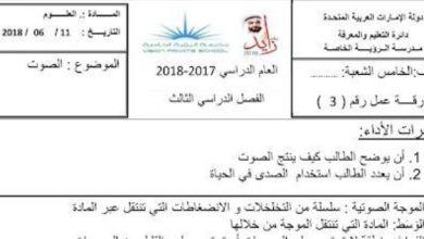 Photo of أوراق عمل مراجعة شاملة علوم يتبعها الحل صف خامس فصل ثالث