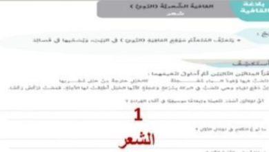 Photo of حل درس القافية الشعرية لغة عربية صف سابع فصل ثالث