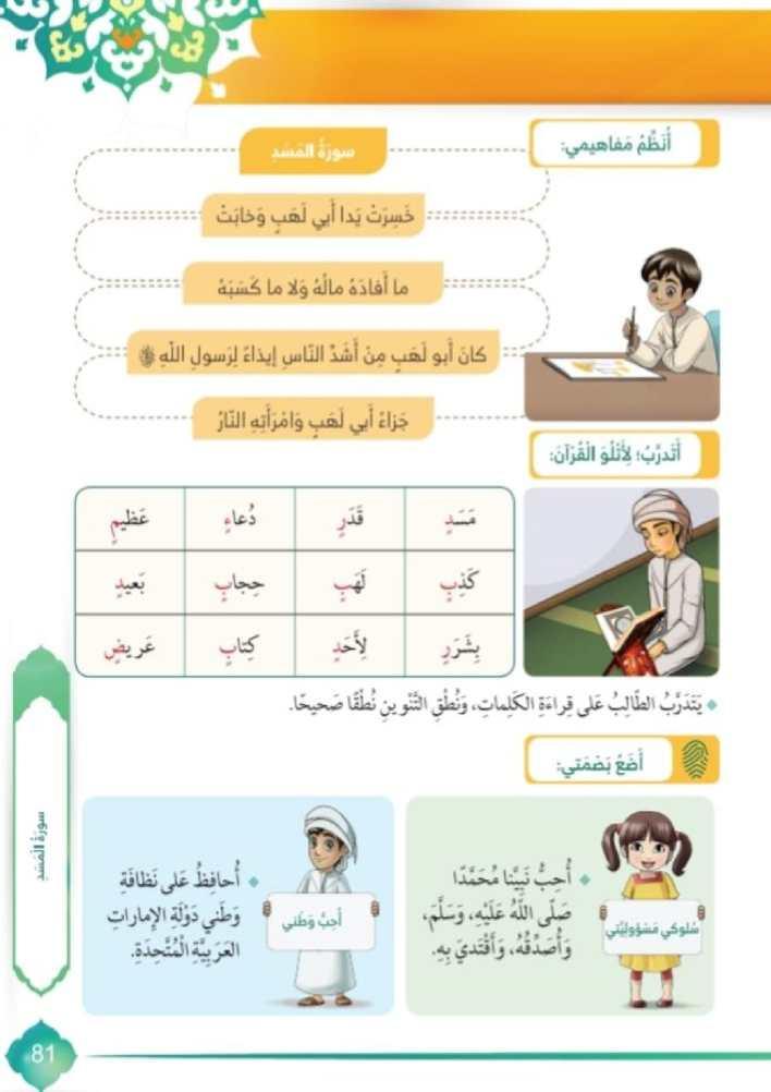 درس سورة المسد مع الاجابات تربية إسلامية