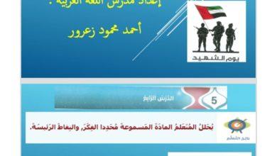 Photo of اجابة درس شهداؤنا في مواكب المجد لمادة اللغة العربية الصف السابع