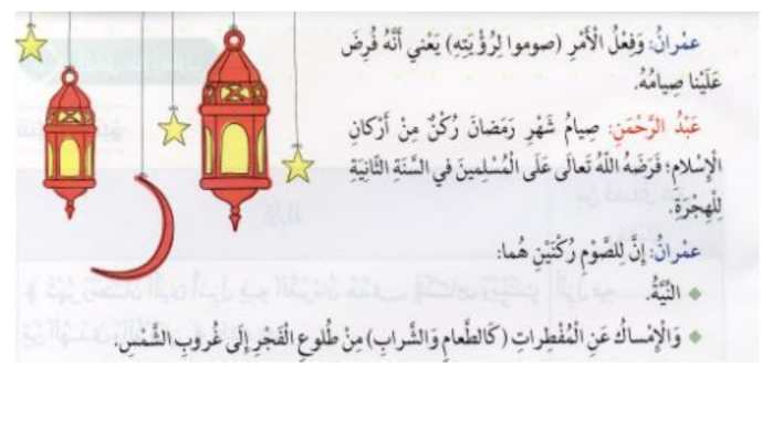 درس صيامي لربي مع الاجابات تربية إسلامية