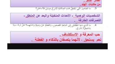 صور حل درس غولة النهر لغة عربية الصف ثامن فصل ثالث منهج الامارات :