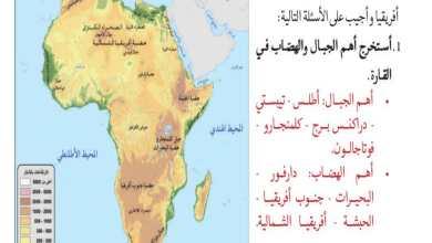 Photo of اجابة درس قارة أفريقيا لمادة دراسات اجتماعية الصف السادس