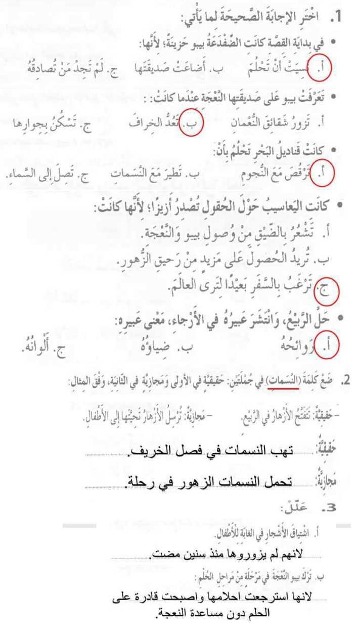 درس أحلام وفصول مع الاجابات لغة عربية