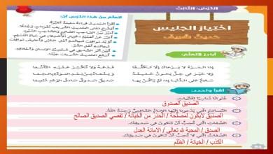 حل درس اختيار الجليس إسلامية الصف السادس